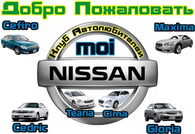 Вас приветствует форум Nissan