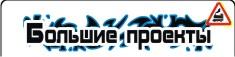 Большие проэкти сайта MOI-NISSAN.RU