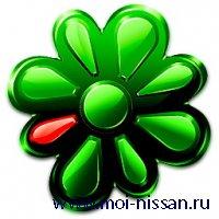 7-и значный ICQ всем кто напишет отзыв о своем Nissan
