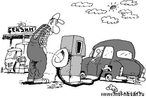Бензин хуже и дороже