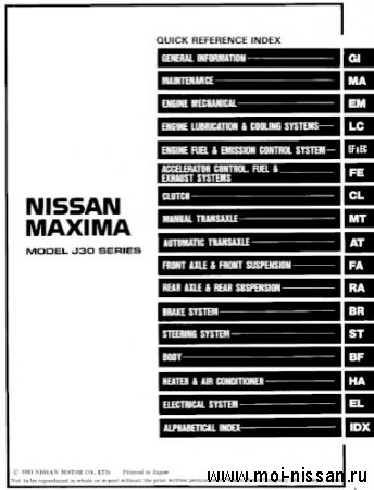 Nissan Cefiro & Maxima A31 ( service_manual_en )