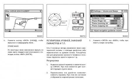 Nissan Teana J32 ( навигационная система _ RUS )