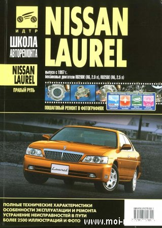 Nissan Laurel C35 ( user_manual_RUS )