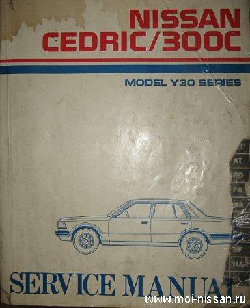 Nissan Cedric Y30 ( user_manual_en)