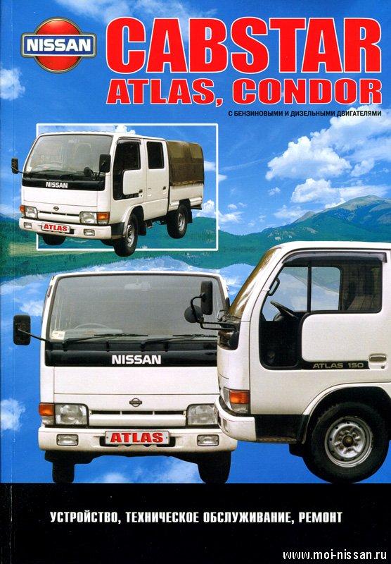 Nissan Atlas. ������ ������ �����, �������� � �������� �� ...