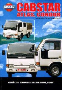 Пособие по ремонту и эксплуатации NISSAN ATLAS / CONDOR 1984-1996 бензин / дизель