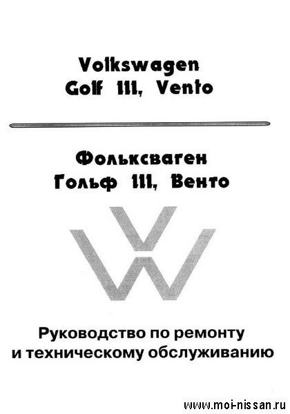 ремонту VW GOLF III VENTO