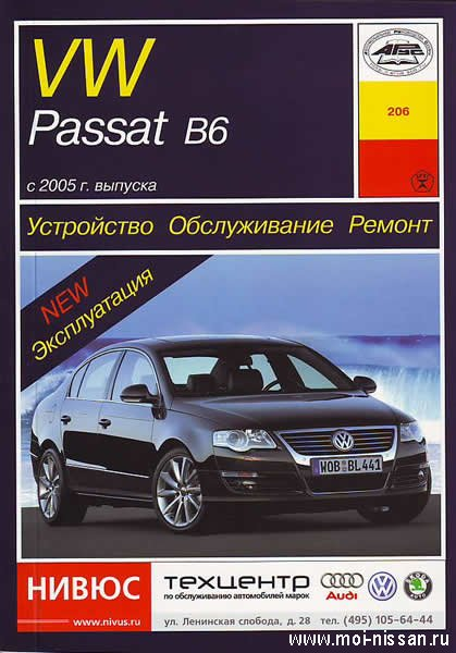 Passat B6 с 2005 г.