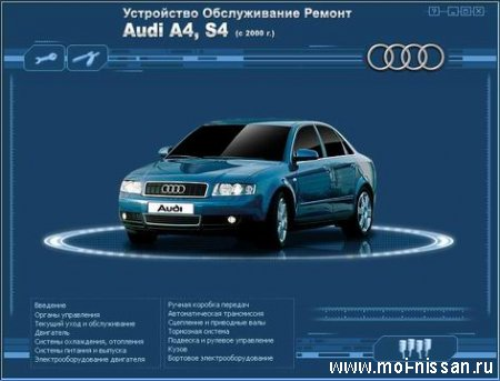 Ремонт и эксплуатация автомобиля AUDI A4, S4 c 2000 года ( Multimedia service manual )