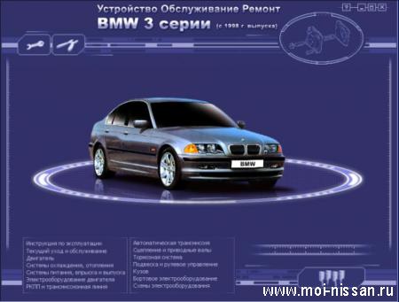 Мультимедийное руководство по ремонту и эксплуатации     BMW 3 серии E 46 (c 1998 г. выпуска)