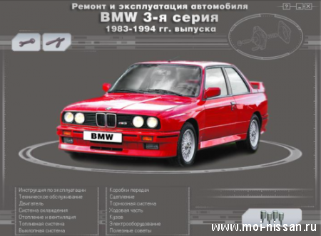 Мультимедийное руководство по ремонту и эксплуатации     BMW - 316 / 318 / 320 / 323 / 325 1983 - 1994 гг.