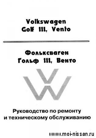 Руководство по эксплуатации и ремонту    VW GOLF III VENTO