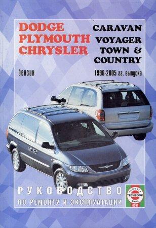 Руководство по эксплуатации и ремонту    Dodge Caravan, Chrysler Town (Country)  Plymouth Voyager 1996 - 2007 гг.