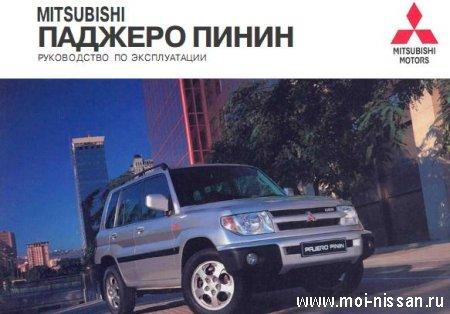 Руководство по эксплуатации и ремонту   Mitsubishi Pajero Pinin/IO
