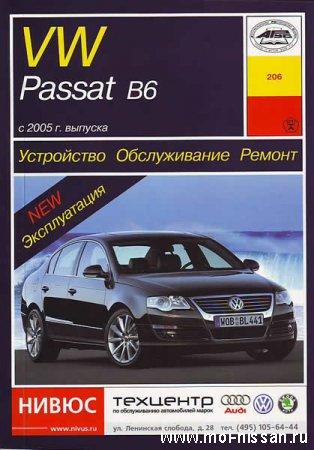 Руководство по эксплуатации и ремонту   Volkswagen Passat B6 с 2005 г.