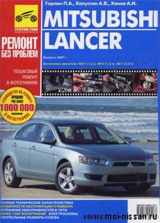 ����������� �� ������������ � �������     Mitsubishi Lancer X (� 2007 ����)
