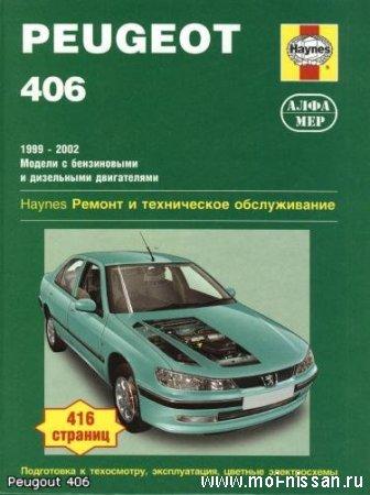 Руководство по эксплуатации и ремонту   Peugeot 406, 1999-2002 г.