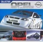Руководство по эксплуатации и ремонту Opel