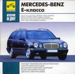 Mercedes Benz E-Класс [W210] (1995-2002) [2007,Интерактивное руководство]