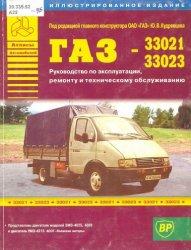 ГАЗ-33021, 33023 [2001,Руководство по эксплуатации, ремонту и техническому обслуживанию,PDF]