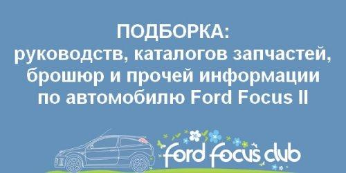 Подборка информации владельцам Ford
