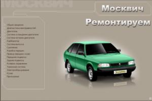 Мультимедийное руководство по ремонту автомобилей М-2141(Святогор)