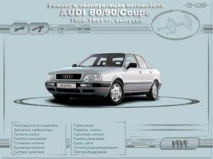Мультимедийное руководство по Audi 80/90/Coupe 1986-1991 гг. выпуска