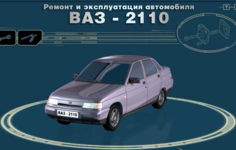 Ремонт и эксплуатация автомобиля ВАЗ-2110