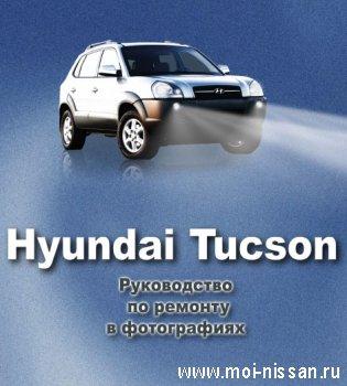 Руководство по ремонту в фотографиях Hyundai Tucson [2007, руководство по ремонту]