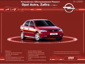 Устройство Обслуживание Ремонт Opel Astra, Zafira [2003, Мультимедийное руководство]