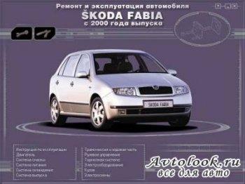 Ремонт и эксплуатация автомобиля Skoda Fabia с 2000 г. выпуска,[2003,Мультимедийное руководство по Skoda Fabia с 2000]