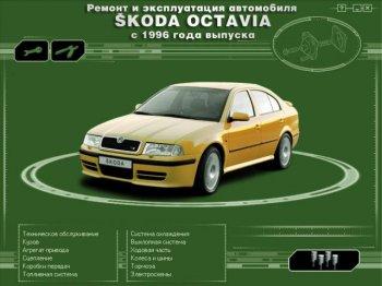 Ремонт и эксплуатация автомобиля Skoda Oktavia с 1996 гг. выпуска[2005,Мультимедийное руководство по обслуживанию Skoda]