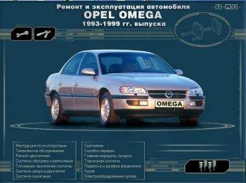 Ремонт и эксплуатация автомобиля Opel Omega 1993-1999 гг. выпуска[2006,Мультимедийное руководство по Opel Omega]