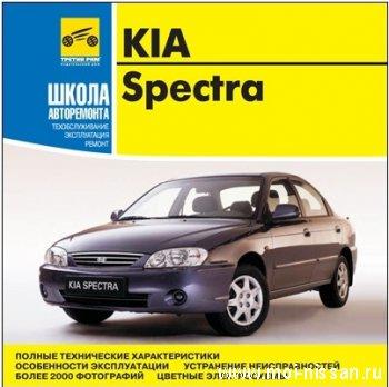 KIA SPECTRA бензиновый двигатель S6D (1.6 л, DOHC) [2007, Мультимедия]