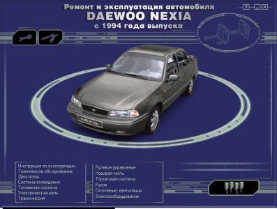 ����������� �� ������ � ������������ ����������� Daewoo Matiz � Daewoo Nexia [2001, 2005, ����������� �����������]
