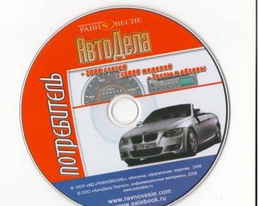 АвтоДела [2008, информация]
