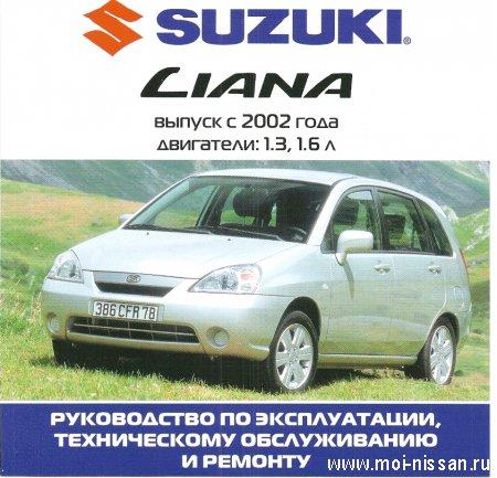 SUZUKI Liana. Руководство по эксплуатации, техническому обслуживанию и ремонту (2007)
