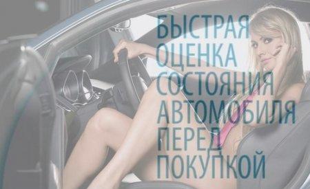 Быстрая оценка состояния автомобиля перед покупкой [Обучающее видео,VHSRip]