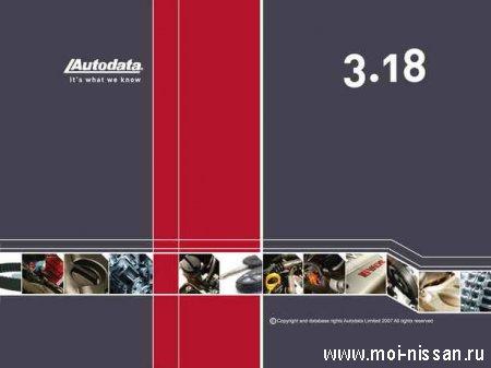 Ремонт и техобслуживание автомобилей (2007)
