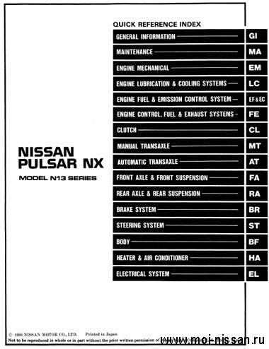 Nissan Pulsar NX Service