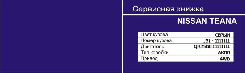 Сервисная Книжка Автомобиля Скачать Бланк - фото 9