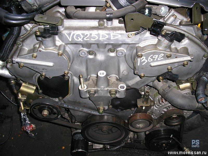 Двигатель VQ25DD .