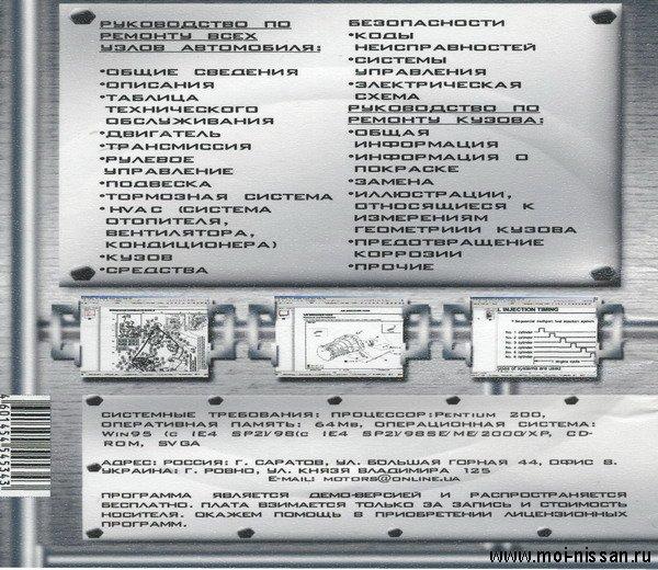 Инструкция По Ремонту Nissan Cima