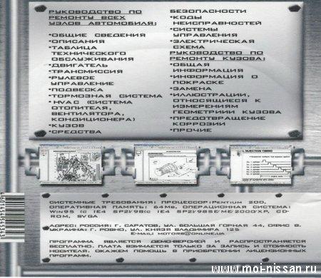 Руководство по ремонту и эксплуатации NISSAN PATHFINDER ... NISSAN TERANO с 2004 года